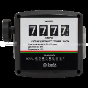 Механический счетчик для дизельного топлива БелАК